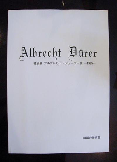 アルブレヒト・デューラー展.jpg
