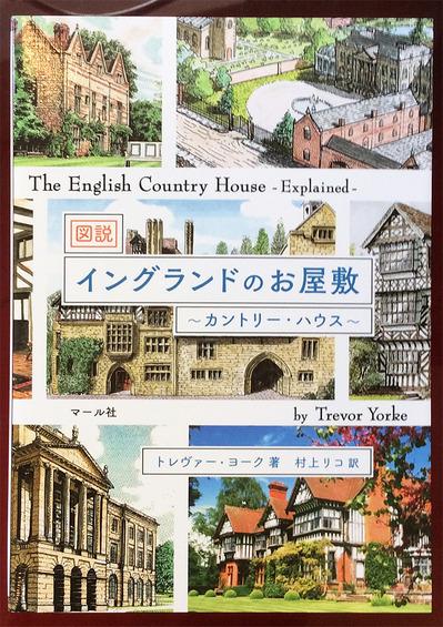 イングランドお屋敷/表紙.jpg