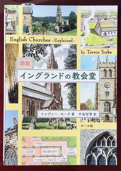 イングランド教会堂/表紙.jpg