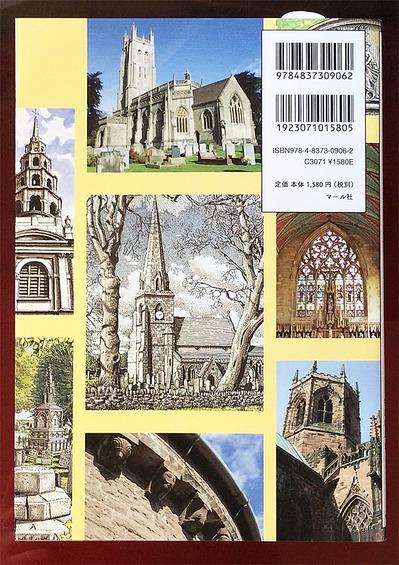 イングランド教会堂/裏表紙.jpg