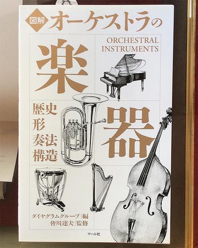 オーケストラ楽器/表紙.jpg
