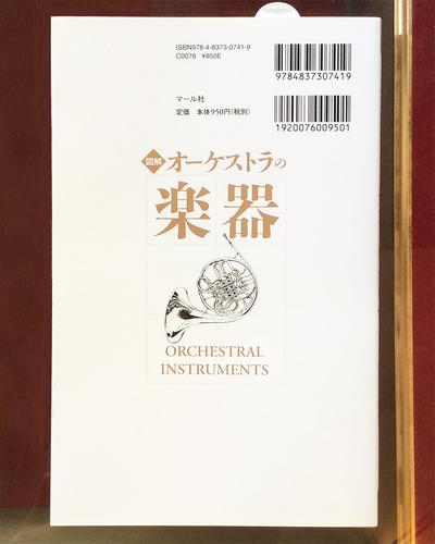 オーケストラ楽器/裏表紙.jpg