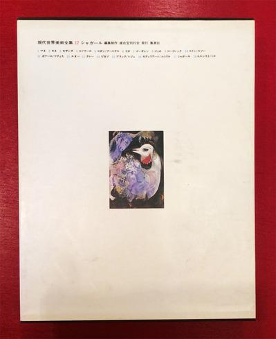 シャガール全集2.jpg