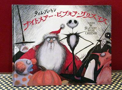 ナイトメアー・ビフォア・クリスマス.jpg