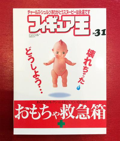フィギュア王no31/1.jpg