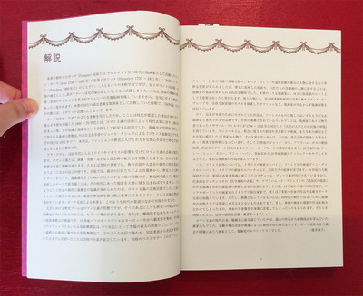 ポーケのファッション画集/解説.jpg