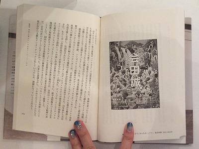 三潴サイン本中ページ.jpg