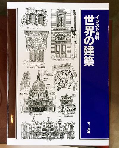 世界の建築/表紙.jpg