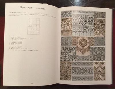 世界装飾図集成1中ページ.jpg