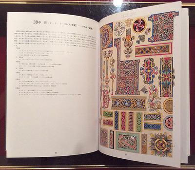 世界装飾図集成1中ページ3.jpg
