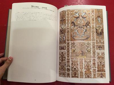 世界装飾図集成2中ページ1.jpg