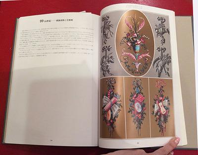 世界装飾図集成2中ページ2.jpg