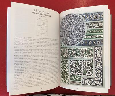 世界装飾図集成3中ページ1.jpg