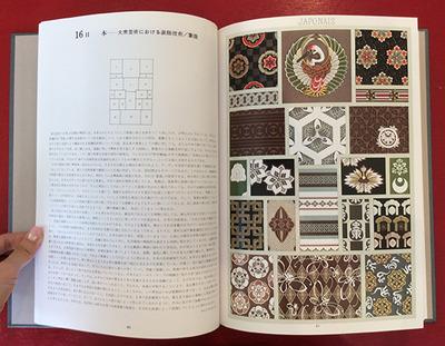 世界装飾図集成3中ページ2.jpg