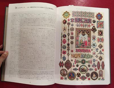 世界装飾図集成4中ページ1.jpg