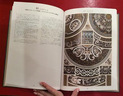 世界装飾図集成4中ページ2.jpg