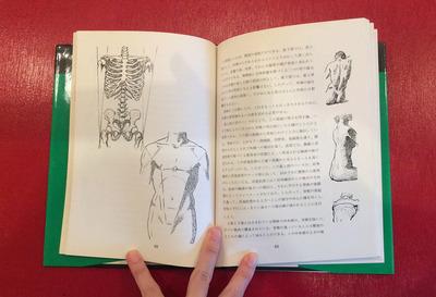 人体ー画家のための描写法中ページ.jpg