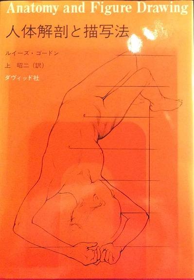 人体解剖と描写方_表紙.jpg