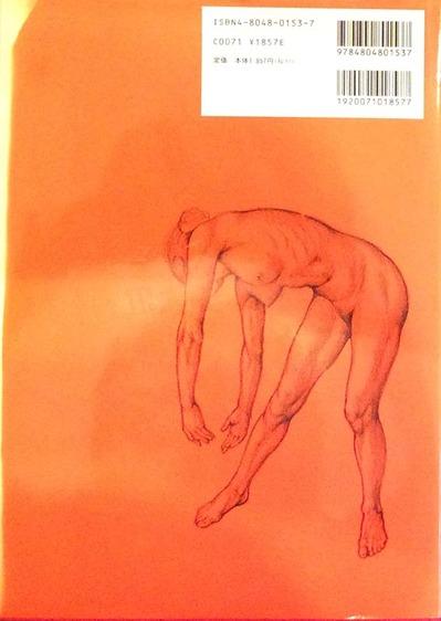 人体解剖と描写方_裏表紙.jpg