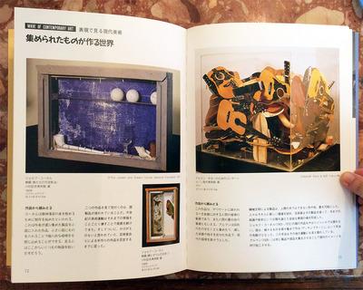 体験現代芸術中ページ2.jpg