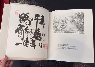 岸田天堂中ページ.jpg