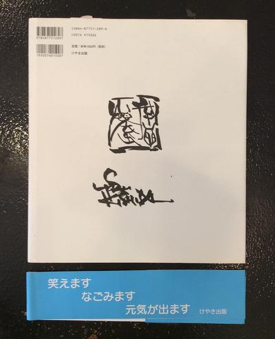 岸田天堂裏表紙.jpg