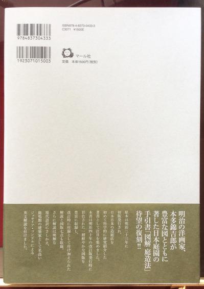 庭造法/裏表紙.jpg