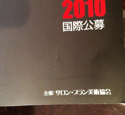 日仏2010/2.jpg