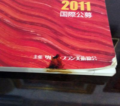 日仏2011/3.jpg