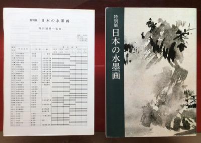 日本の水墨画表紙.jpg