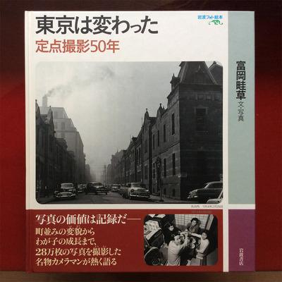 東京は変わった表紙.jpg