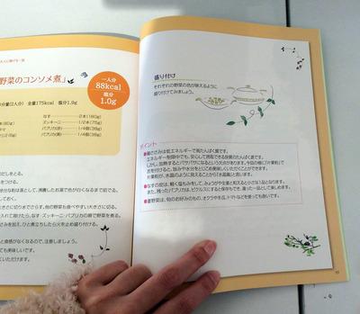 栗鼠ヘレンさんのお料理絵本中ページ2.jpg