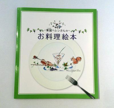 栗鼠ヘレンさんのお料理絵本表紙.jpg