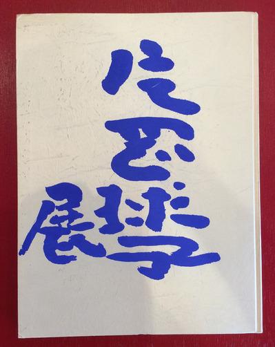 片岡球子展表紙.jpg