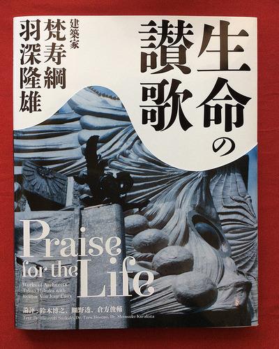 生命の讃歌/表紙.jpg