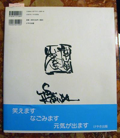百人の仙人2.jpg