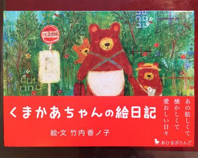 竹内絵本/表紙.JPG