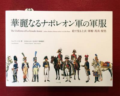 華麗なるナポレオン軍の軍服/表紙.jpg