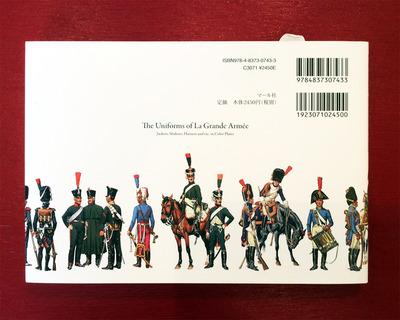 華麗なるナポレオン軍の軍服/裏表紙.jpg