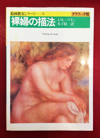 裸婦1.jpg