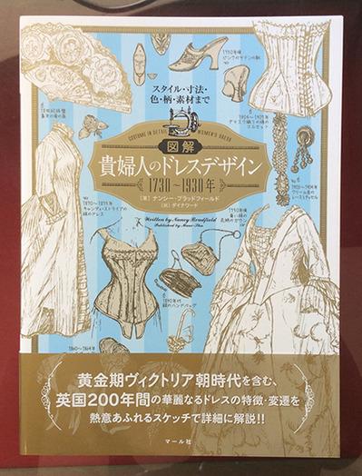 貴婦人のドレスデザイン1730〜1930表紙.jpg