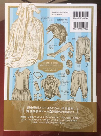 貴婦人のドレスデザイン1730〜1930裏表紙.jpg