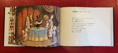 魔術師キャッツ中ページ.jpg