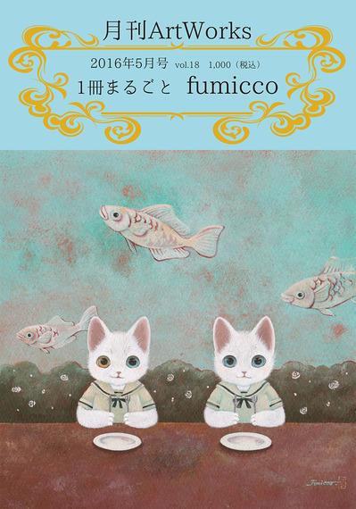 AWfumicco表紙.jpg