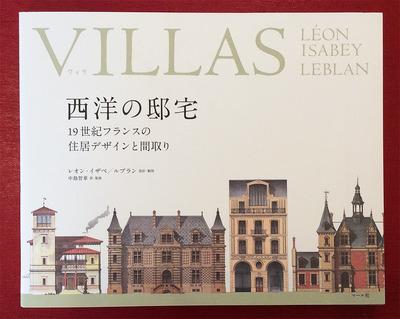 VILLAS/表紙.jpg
